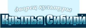 Логотип компании Крылья Сибири